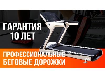 Лучшие дорожки для фитнес-клуба с гарантией 10 лет