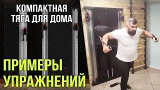 Упражнения для домашней компактной тяги DHT Home Gym Premium 2