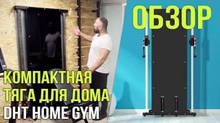 Краткий обзор премиальной компактной тяги для дома DHT Home Gym Premium 2